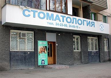 Стоматологическая поликлиника 2 в г дзержинск